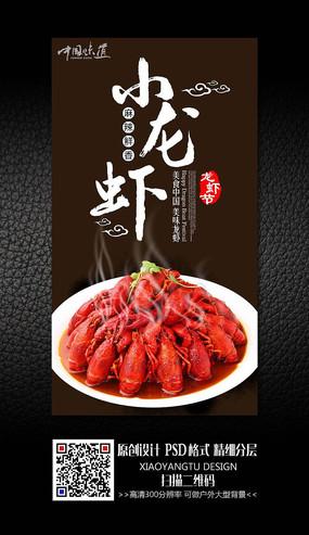 中国风麻辣小龙虾海报设计 PSD