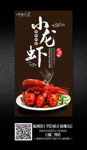 中国美食小龙虾海报设计素材 PSD