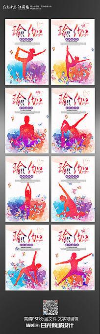 创意水彩瑜伽海报设计