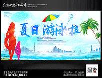 水彩时尚夏日游泳宣传海报设计