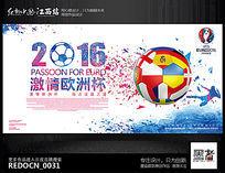创意2016激情欧洲杯宣传海报设计