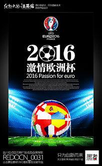 黑色创意2016欧洲杯宣传海报设计