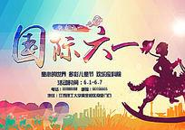 六一国际儿童节宣传海报