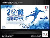 水彩创意2016欧洲杯宣传海报设计