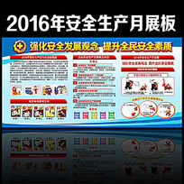 2016安全生产月消防展板安全知识