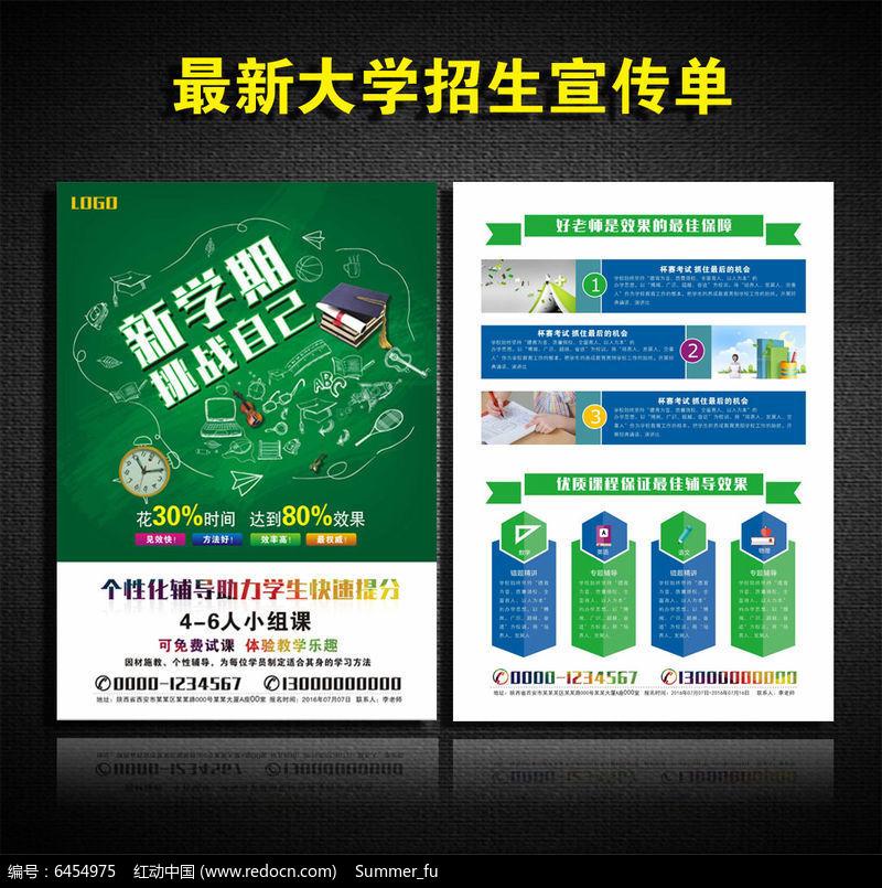 原创设计稿 海报设计/宣传单/广告牌 宣传单|彩页|dm单 辅导班招生图片