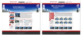 复古风格红色调展示公司企业网站模板PSD分层素材