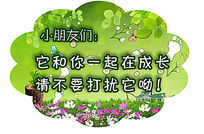 卡通类型爱护花草标语提示牌