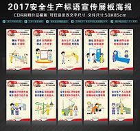 企业工厂班组安全生产月标语宣传展板海报