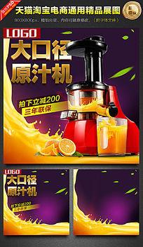 水果果汁流动榨汁机主图直通车模板