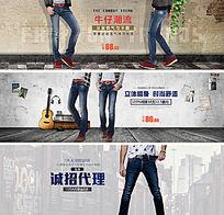 淘宝男装牛仔裤海报