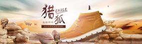 淘宝天猫男鞋海报banner设计