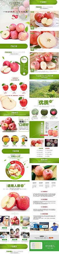 淘宝天猫烟台原生态苹果宝贝描述详情页