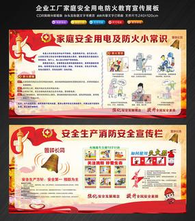 消防安全防火防电宣传展板设计