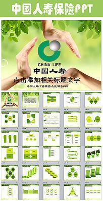 中国人寿财产保险公司PPT模板