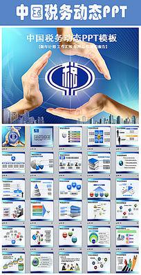 中国税务国税地税局工作总结计划PPT模板