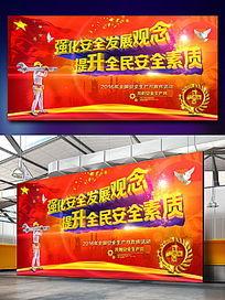 2016安全生产月主题宣传海报设计