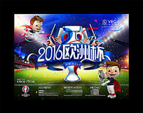 2016酒吧法国欧洲杯海报设计