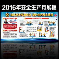 2016年安全生产月常识看板