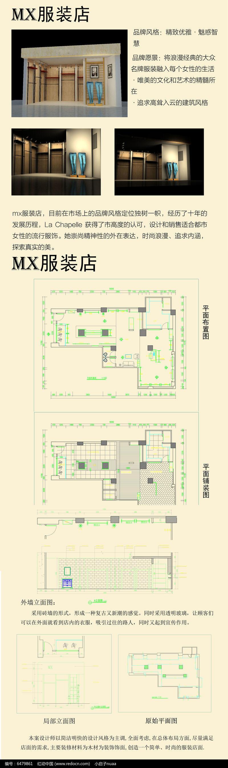 mx服装专卖店展示空间设计3d效果图源文件 cad平立面源文件