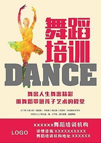 芭蕾舞蹈女孩舞蹈培训机构招生宣传单
