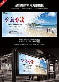 宝岛台湾旅游宣传海报设计素材