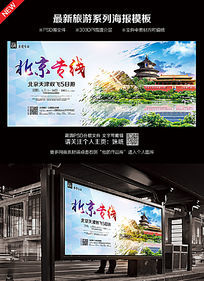 北京专线创意旅游海报设计psd