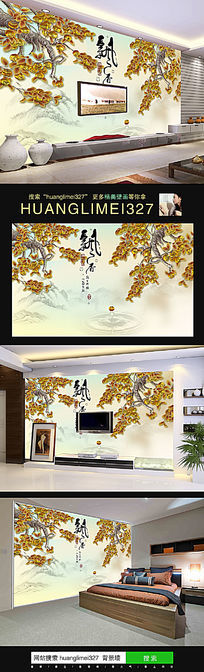 彩雕桃树中式电视背景墙