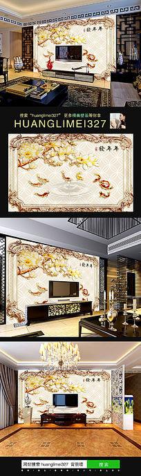 彩雕玉兰花中式电视背景墙