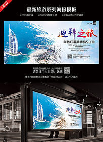 迪拜海阿酋联海外旅游海报设计