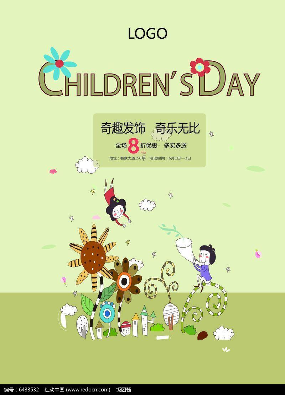 儿童节海报设计图片