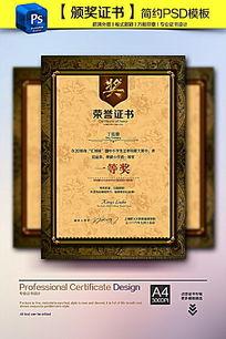 复古油画边框荣誉证书PSD模版设计