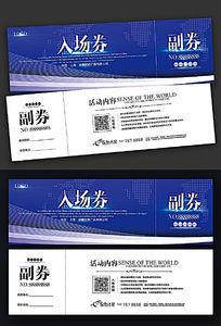高档科技讲座入场券设计