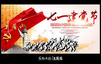 红色革命七一建党节展板设计