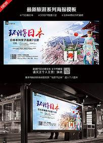 环游日本亲子游暑假旅游海报设计