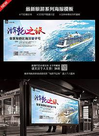 加勒比海洋量子号游轮旅游海报