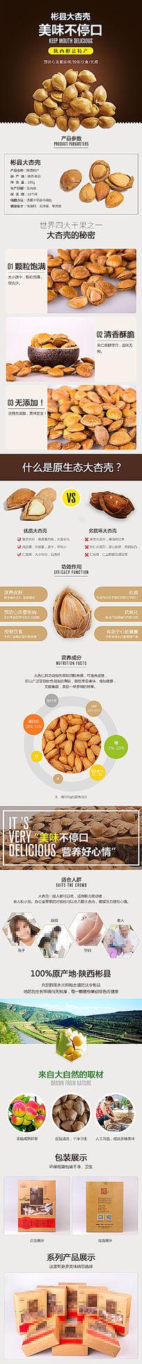 坚果干果零食大杏壳详情页宝贝描述淘宝天猫京东模板