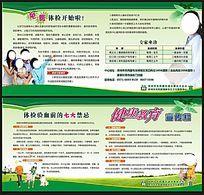 健康教育宣传栏绿色展板春天背景