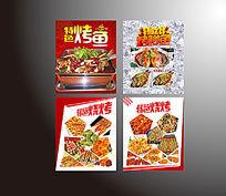 烤鱼 烧烤宣传板 夜宵宣传单