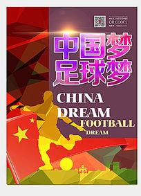 炫酷足球海报