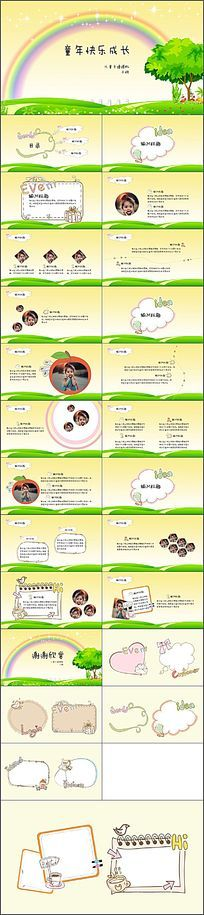 六一儿童节可爱卡通PPT课件模板