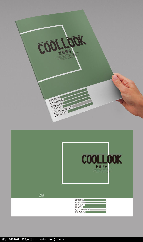 绿色简洁封面图片