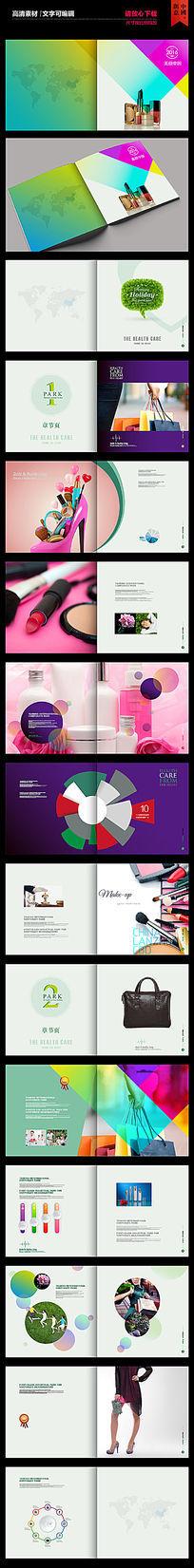 美容化妆品时尚画册