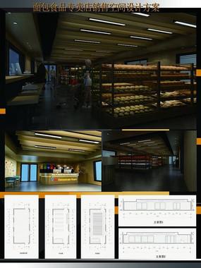 面包甜品食品专卖店空间设计3D MAX效果图源文件和CAD平立面源文件 max