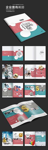 清新时尚金融理财画册版式设计