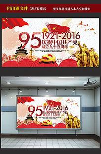 庆祝建党95周年海报模板