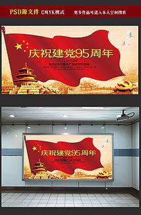 七一建党节宣传海报模板设计