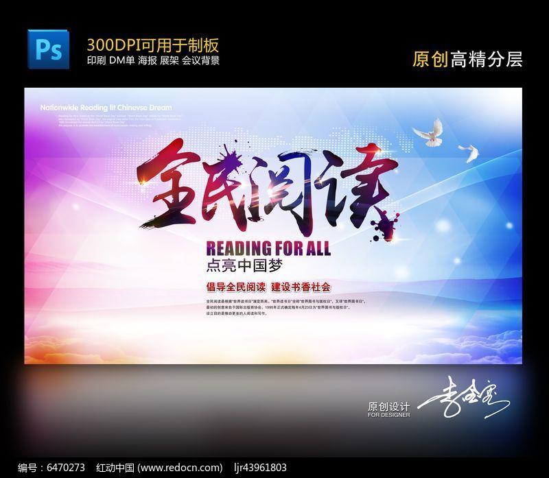 全民阅读书香中国宣传海报背景图片