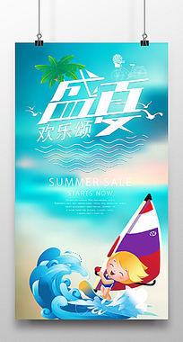 盛夏欢乐颂夏季促销海报