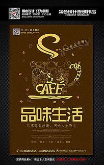 时尚大气品味生活咖啡宣传海报